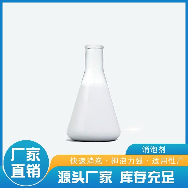 南京有机硅消泡剂