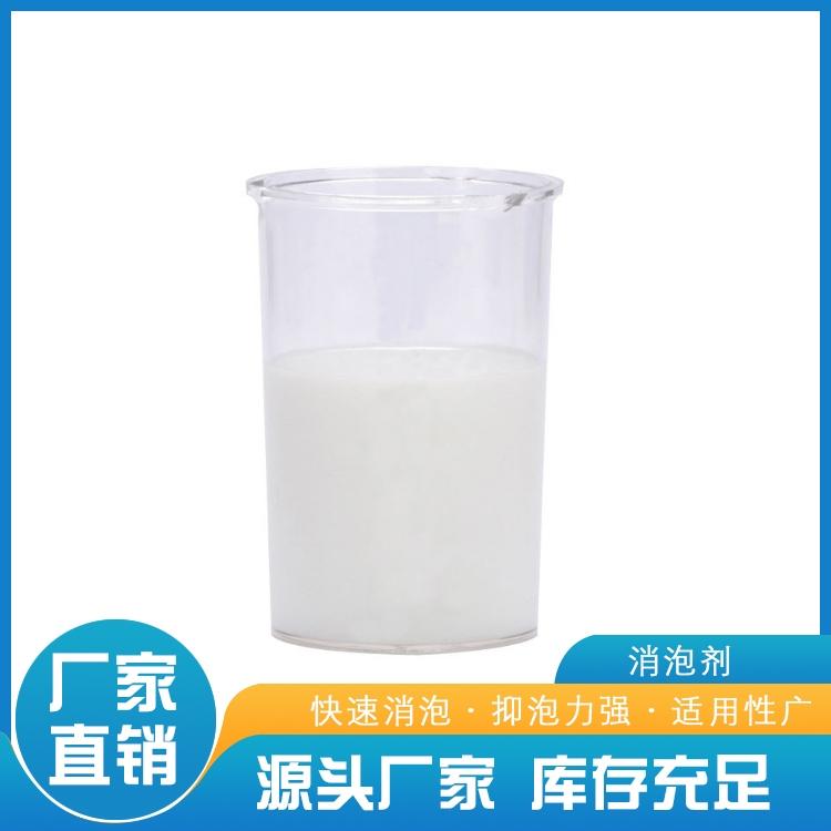 南京纺织印染消泡剂