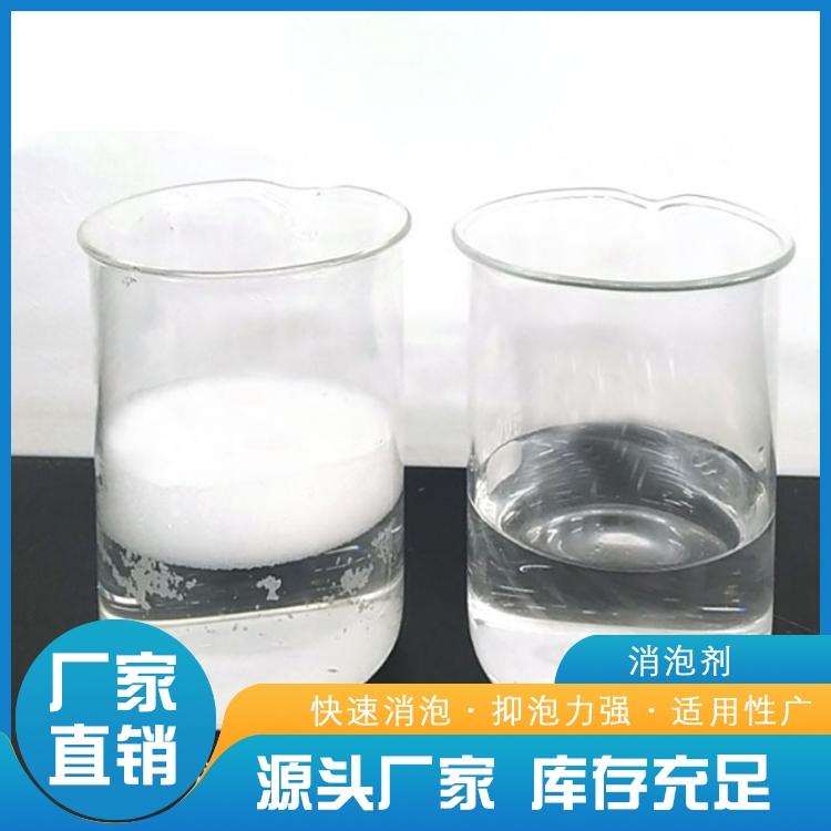 南京工业消泡剂