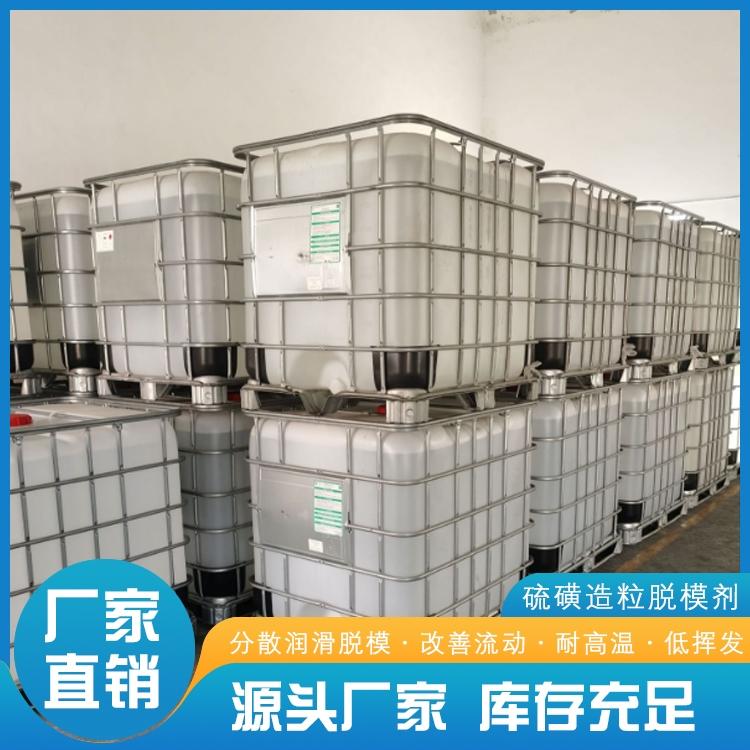 硫磺造粒脱模剂