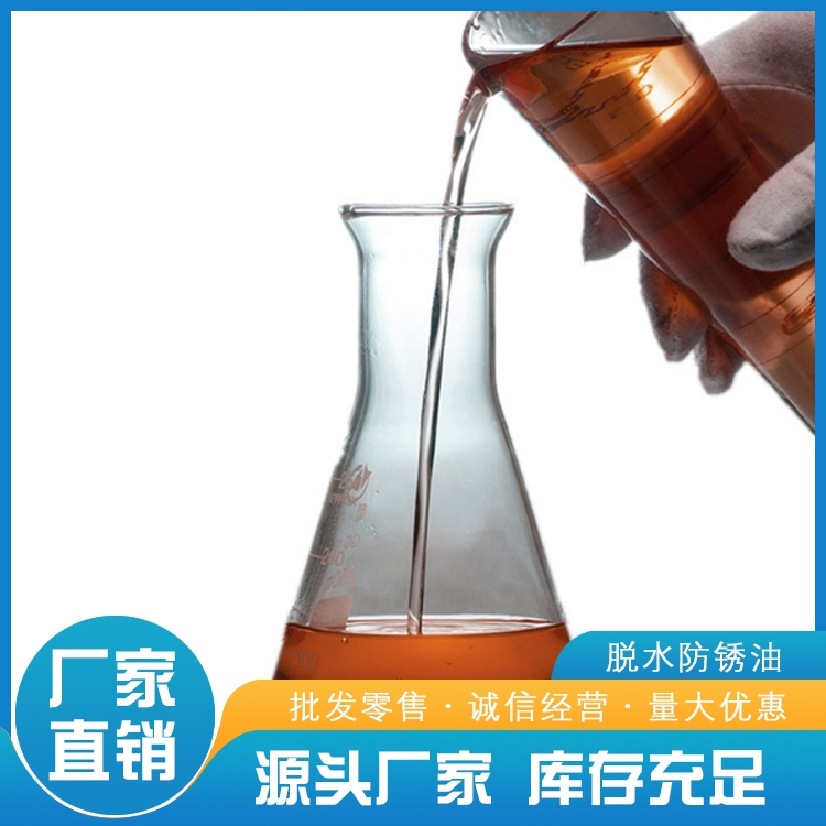 南京脱水防锈油